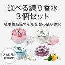 【練り香水 香水 プリンセスラブパフューム 選べる3個
