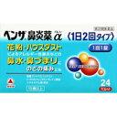 ベンザ鼻炎薬α <1日2回タイプ> 24錠