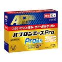 【指定第2類医薬品】パブロンエースpro微粒 12包/大正製薬【お一人様1個迄】