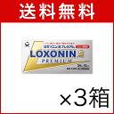 ロキソニンSプレミアム/24錠×3箱【第1類医薬品】痛み止め...