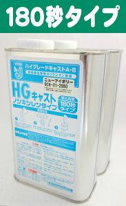 Be-J HGキャスト ニューアイボリー【180秒タイプ】2kgセット(ノンキシ…の画像