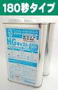 Be-J HGキャスト ホワイト【180秒タイプ】2kgセット(ノンキシレン)【BCN-042】