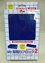 GSIクレオスMr.型取りブロック2(ダブルサイズ)(108個入)