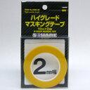 SQUARE SGM-02 ハイグレードマスキングテープ 10m×2mm