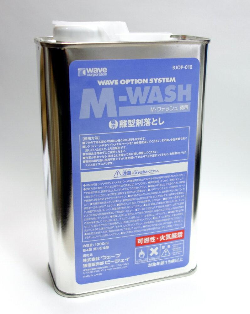 WAVE M・ウォッシュ 徳用 [BJOP-010]
