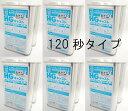 【120秒タイプ】Be-J HGキャスト ホワイト 12kgセット (ノンキシレン 2kg×6セット)【BCN-041】