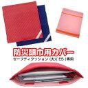 防災頭巾 カバー [ セーフティクッション (大)[ ES ]専用 ] カバーのみ 地震対策