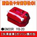 ガソリン携行缶 GM20R[YR-20]【矢澤産業】【RCP...