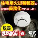 家庭用 火災報知器 煙式 ( 光電式 ) まもるくん10無線連動型[ 親器 ] FSKJ223-M ...