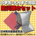 頭巾 & カバー セット [ 防災頭巾 セット ] セーフティクッション (大)[ ES ]【 日本...