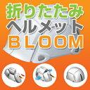 [ 防災ヘルメット ] 折りたたみ ヘルメット BLOOM ...