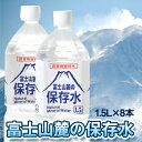 [ 飲料水 保存水 5年保存 ミネラルウォーター ] 富士山麓の保存水 [1.5L×8本入]【RCP...