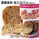 [ 非常食 セット パン の 缶詰 5年保存 ] パンカン! [ コーヒーナッツ ][24缶入]【R...