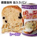 [ 非常食 セット パン の 缶詰 5年保存 ] パンカン! [ レーズン ][24缶入]【KW】 ...