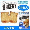 [ 非常食 セット 3年保存 パン の 缶詰 ] 新・食・缶...