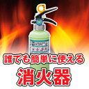 [ 家庭用 消火器 ]粉末(ABC)★消火器 YA-5PX(蓄圧式)【RCP】 火災予防 鎮火 寒冷...