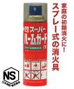 [ 家庭用消火器 ] スーパールームガード IV [ エアゾール式簡易消火具 ]【RCP】 日本ドラ...