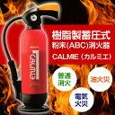 [ 送料無料 家庭用 消火器 ] 粉末 ( ABC ) 消火器 [ CALMIE (カルミエ)]【 ...