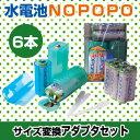 [ 電池 ]【NWP-6AD】 水電池 「NOPOPO」災害...