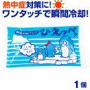 瞬間 冷却パック ひえっぺ [ 扶桑化学 ]【RCP】 猛暑 酷暑 熱中症 予防 炎天下 急な発熱