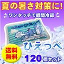 [ 送料無料 ] 瞬間 冷却パック ひえっぺ (120個入)...