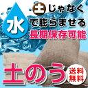 吸水土のう 土嚢 ダッシュバッグ 淡水専用[50枚入]【 送料無料 】【RCP】 水で膨張 水害対策