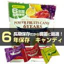 パワーフルーツキャンディ6YEARS[ 1袋 ] 地震対策