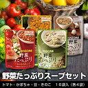 [ 非常食セット 3年保存 具沢山 スープ 詰め合わせ ] カゴメ 野菜たっぷり スープ ( アソー...