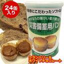 [ 非常食 セット パン の 缶詰 5年保存 ] 災害備蓄用...
