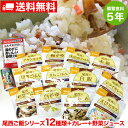尾西のご飯 5年保存 非常食 を4日分14種類14品セット[...