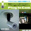 [ 防犯カメラ Wi-Fi ライブカメラ ] プラグインカム 白色 LED照明タイプ [ PIC-7