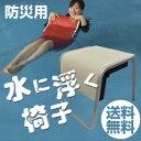 PUT on Chair-Float (水に浮く椅子)【 送料無料 】【RCP】 防災用品椅子・ライフジャケット・ヘルメット・座椅子として4つの用途に使える防災イス浮かぶイス 送料込 最安値に挑戦 防災の日