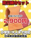 防災頭巾 Kタイプ ずきん & カバー セット【オレンジ】 地震対策