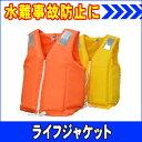 [ 作業用救命衣 ] 小型船舶用 救命胴衣 兼用タイプ [ 日本船具株式会社 ] ライフジャケット[