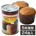 [ 非常食 セット パン の 缶詰 5年保存 送料無料 ] ...