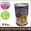 [ 非常食 パン 缶詰 5年保存 パンの缶詰 詰め合わせ ]...