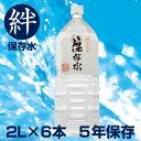 飲料水 保存水 5年保存 ミネラルウォーター 五年保存水「絆」 2L×6本入