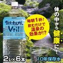 [ 飲料水 保存水 10年保存 ミネラルウォーター ] 飲むおんせん[ Veil ] 2L×6本 【...