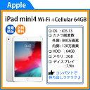 中古 タブレット iPad mini4 Wi-Fi +Cellular au(エーユー) 64GB