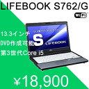 中古ノートパソコン 富士通 LIFEBOOK S762/G Core i5 2GB 320GB Win7Pro DVD作成 無線LAN