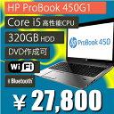 中古 ノートパソコン HP ProBook 450G1 15.6インチ 高性能 Core i5 320GBで容量十分 メモリ4GB ProBook 450G1 【中古】 ヒューレット・..
