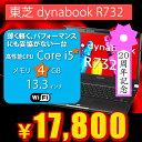 中古 ノートパソコン 東芝 dynabook R732 薄型軽量 高性能 Core i5 320GBで容量十分 メモリ4GB dynabook R732 【中古】 TOSHIBA dynabo..