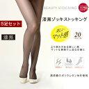 【5足セット】20デニール・漆黒ゾッキストッキング(エムアンドエムソックス)【日本製】パンスト|美脚スタイル|