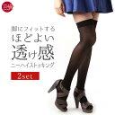 [メール便送料無料][2足セット] レディース 40デニール ニーハイ ストッキング ソックス 靴下 日本製 サイハイ オーバーニーソックス ブラック 黒(エムアンドエムソックス 美脚スタイル) BK21