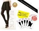 【5足セット】カラータイツ(ブラック:黒)【日本製】【メール便対応】・80デニール カラータイツ・ブラック|美脚スタイル
