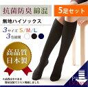【5足セット】抗菌防臭・綿混無地ハイソックス (エムアンドエムソックス)【日本製】|品番:1000|