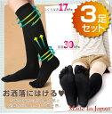 【3足セット】5本指ソックス・5本指靴下(着圧ソックス)【日本製 靴下】【メール便可】5本指ハイゲージ着圧ハイソックス(エムアンドエムソックス)レディース/5本指ハイソックス/着圧ソックス/冷え取り靴下|美脚スタイル|エコノミー症候群
