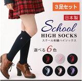 受欢迎的学校袜子(一套】。是高中·初中等上学用学校·高统袜。刺绣丰富的彩色选择。【3双组套】学校袜子【邮件投递可】一分[【3足セット】スクールソックス【日本製 】ワンタンポロテキサス スクール ハイソックス【