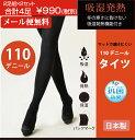【4足セット】【日本製】110デニール吸湿発熱タイツ(ブラック:黒)。マットで透けにくい110デニール【メール便送料無料】