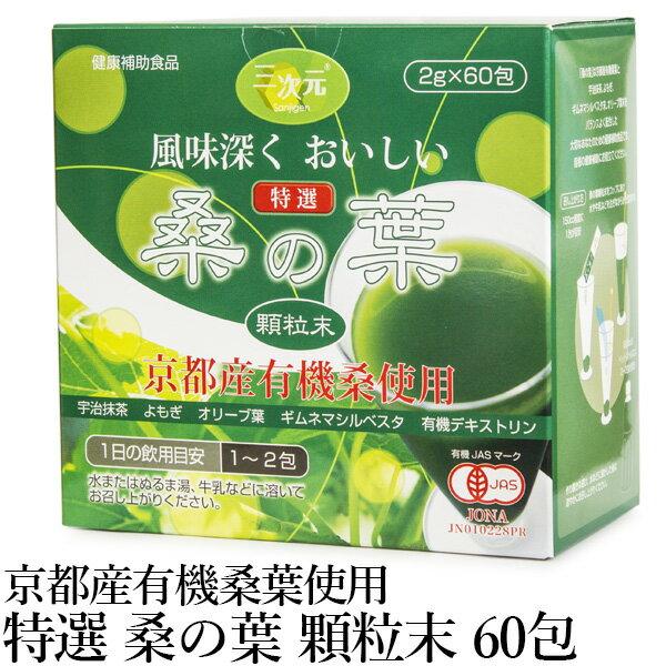 桑の葉粉末お茶桑茶青汁健康補助健康茶健康食品エンチームマルベリーリーフ
